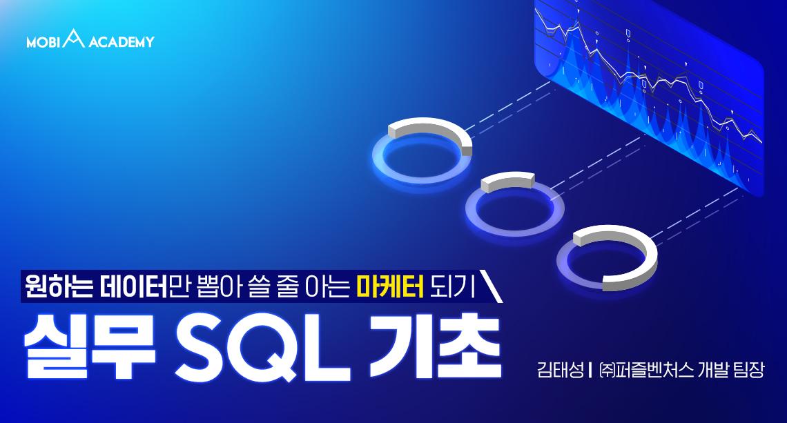 [모비아카데미]실무 SQL 기초-원하는 데이터만 뽑아 쓸 줄 아는 마케터 되기(~8/20)