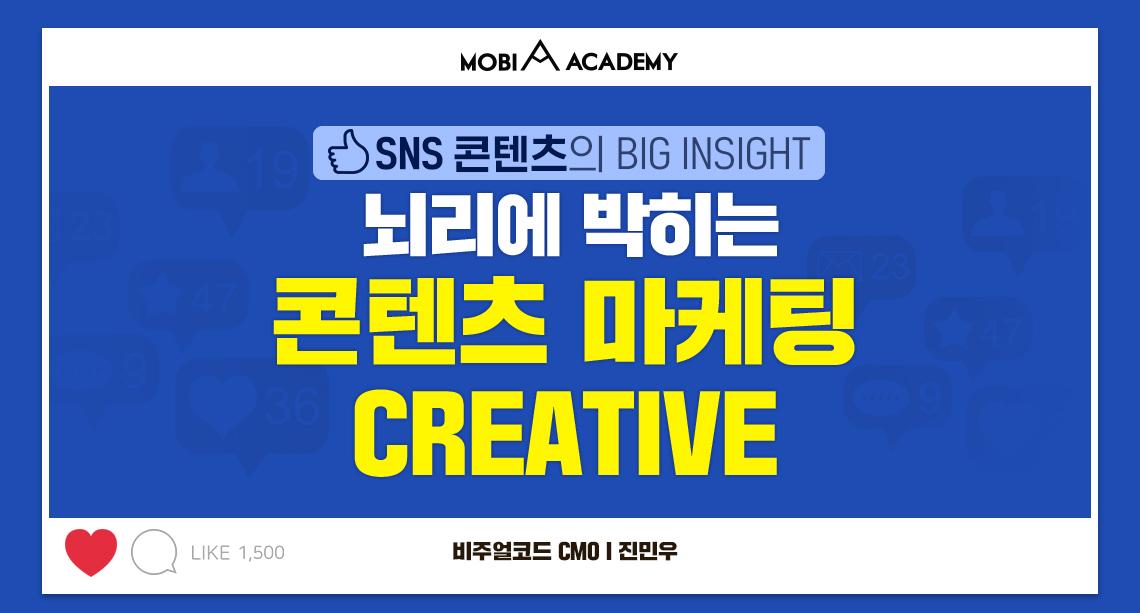 [모비아카데미] 뇌리에 박히는 콘텐츠 마케팅 CREATIVE (~9/4)