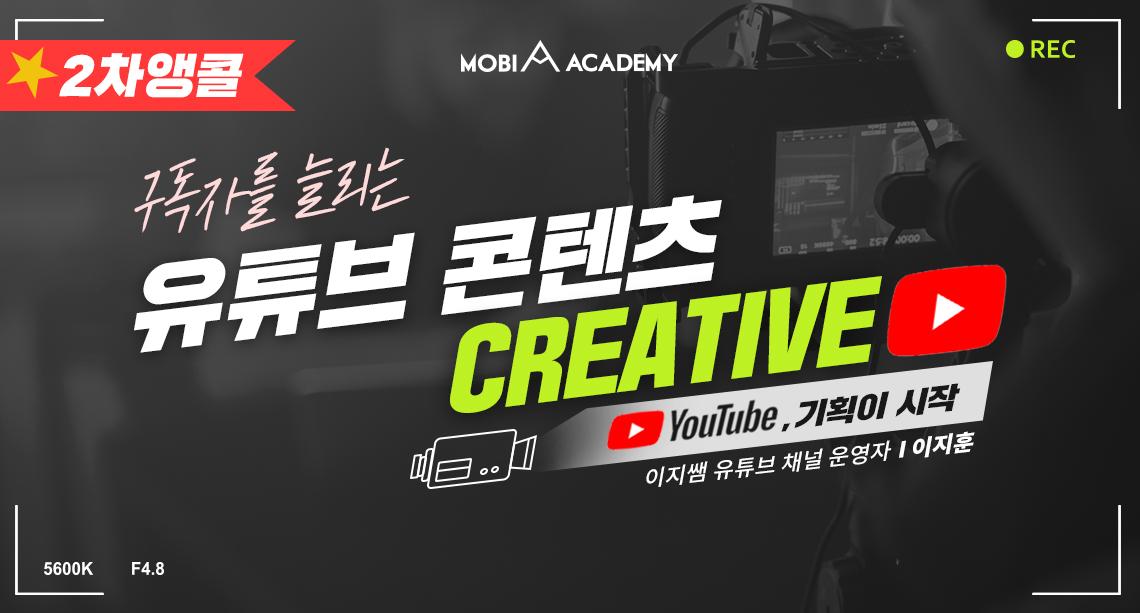 [모비아카데미] 구독자를 늘리는 유튜브 콘텐츠 CREATIVE(~9/18)
