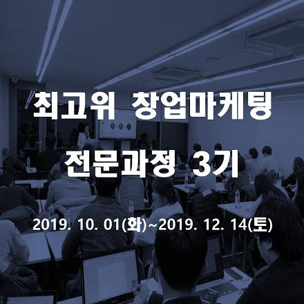 2019 최고위 창업마케팅 전문과정 3기 모집(~9/30)