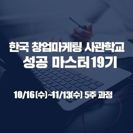 [필독] 2019 창업마케팅 성공마스터 19기 모집(15명 선착순)