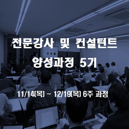 전문 강사 및 컨설턴트 양성과정 5기 모집 시작(Upgrade!)