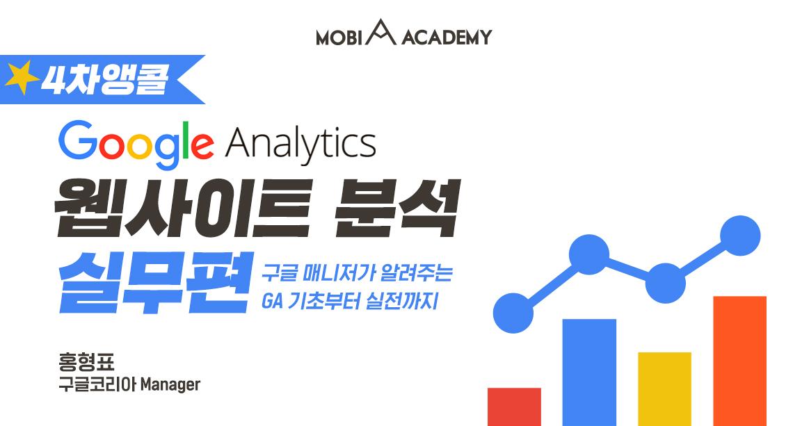 [모비아카데미] Google Analytics 웹사이트 분석 실무편 (~11/20)