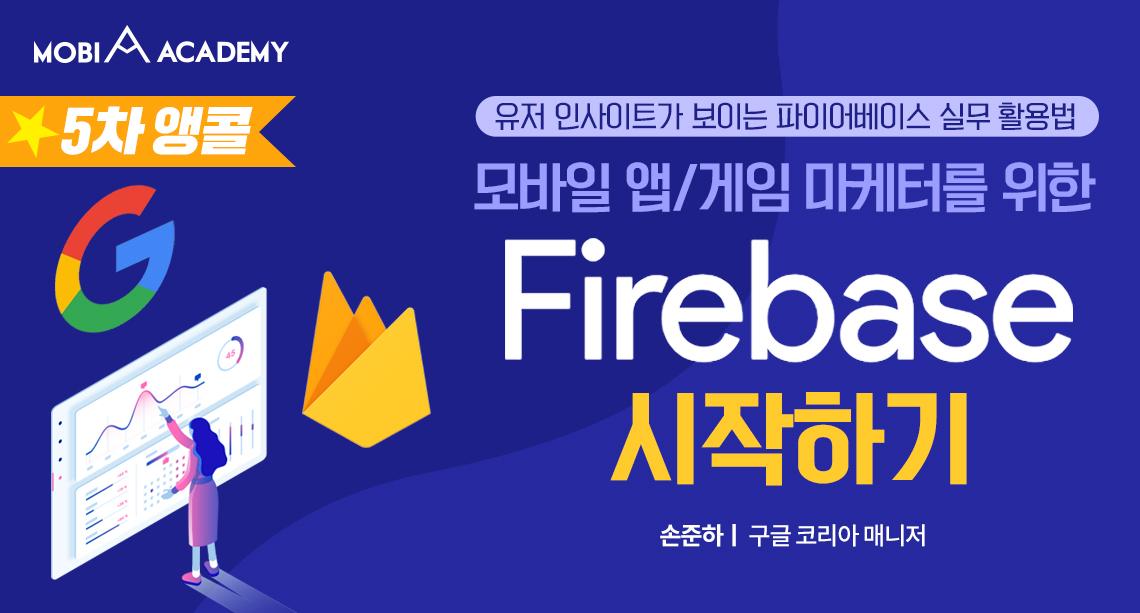 [모비아카데미] 모바일/앱 마케터를 위한 Firebase 시작하기 (~11/21)