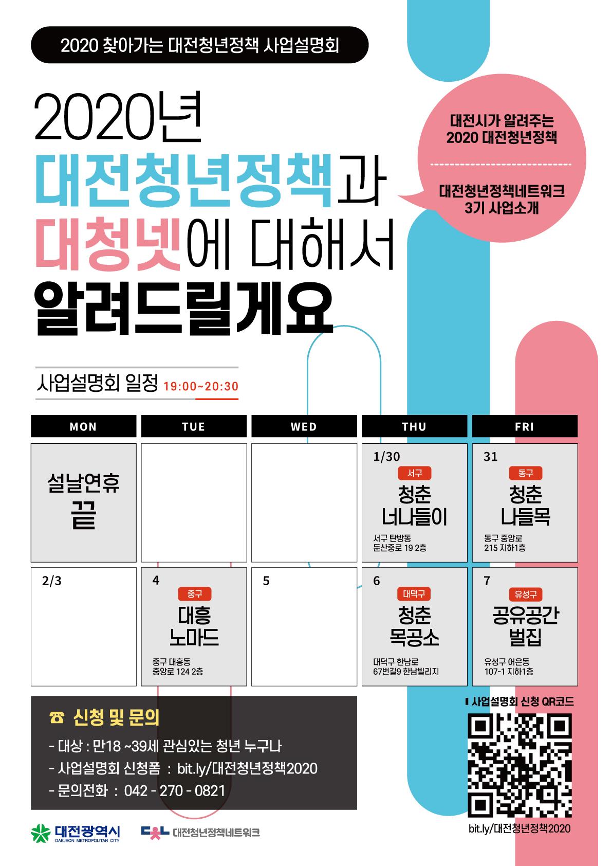 대전청년정책네트워크3기를 모집 및 사업설명회 개최