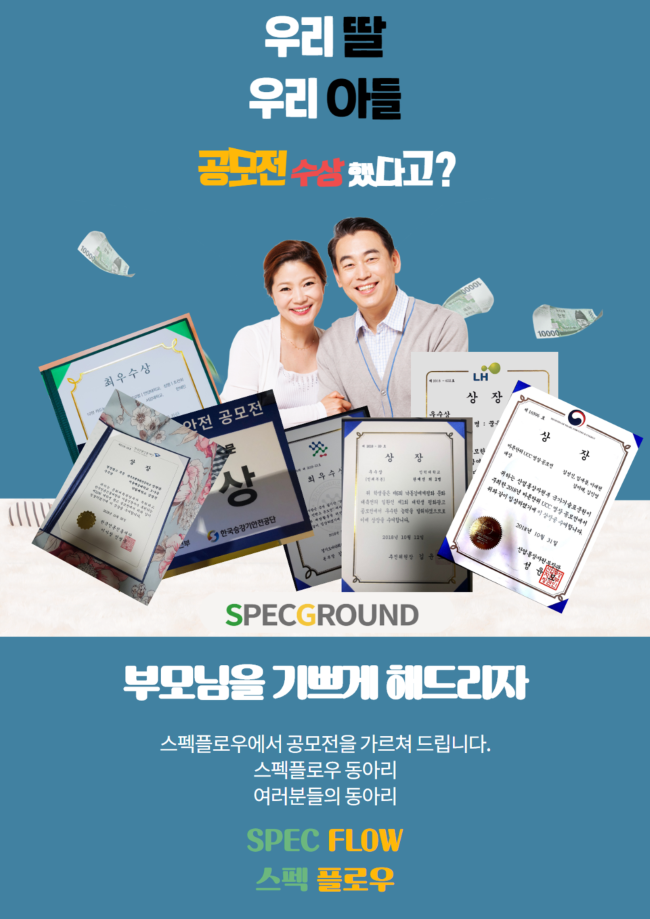 한국의 호그와트, 스펙이 아무것도 없는 분