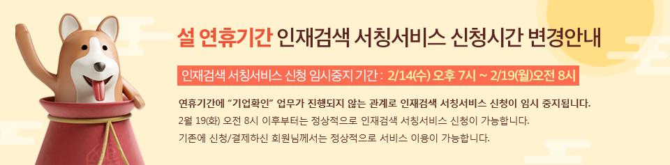 연휴기간 인재검색 서칭서비스 신청시간 변경안내