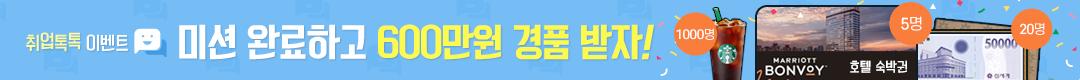 취업톡톡, 만반잡(JOB)부! 이벤트
