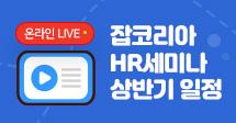 [공지사항] 2021 잡코리아 온라인 HR세미나 상반기 일정 (4/15 업데이트)