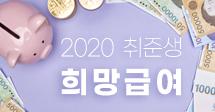 2020년 취준생이 바라는 첫 월급은 얼마???