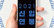 올해 대기업 대졸 신입연봉 평균 OOOO만원 … '지난해 수준'