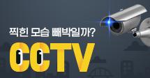 CCTV 찍힌 직원모습, 징계자료로 활용할 수 있을까