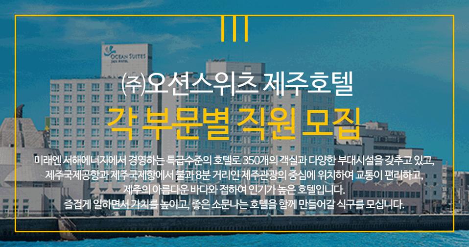 ㈜오션스위츠 제주호텔 각 부문별 직원 모집