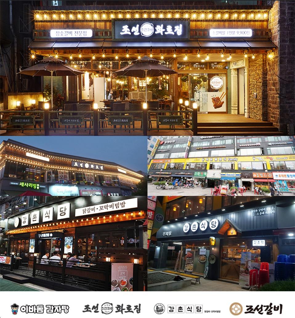 ㈜이바돔 직영팀 점장/부점장 모집