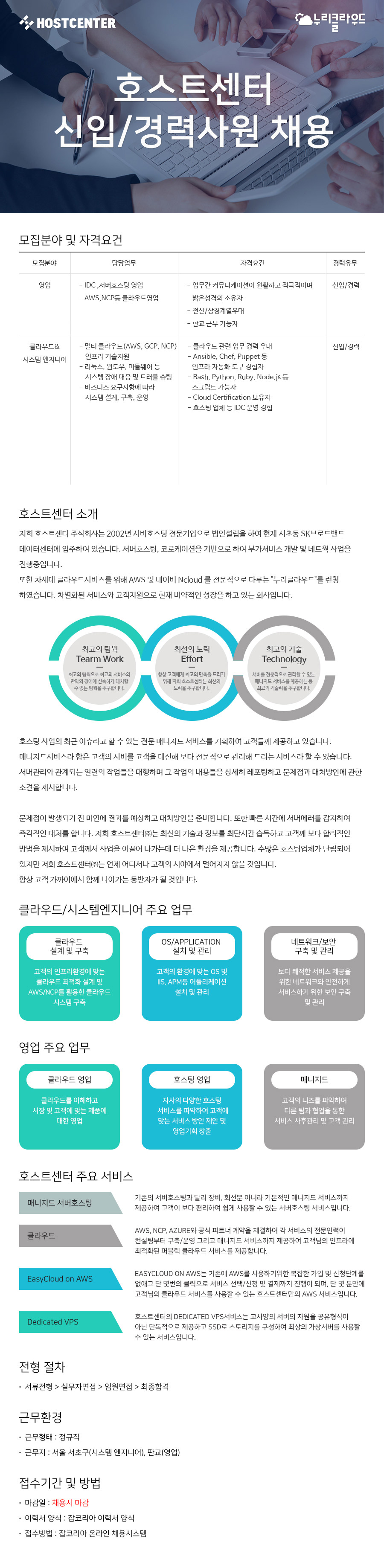 호스트센터 신입/경력사원 채용