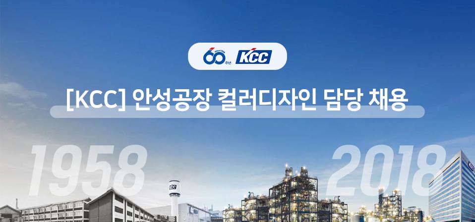 ㈜케이씨씨 [KCC] 안성공장 컬러디자인 담당 채용