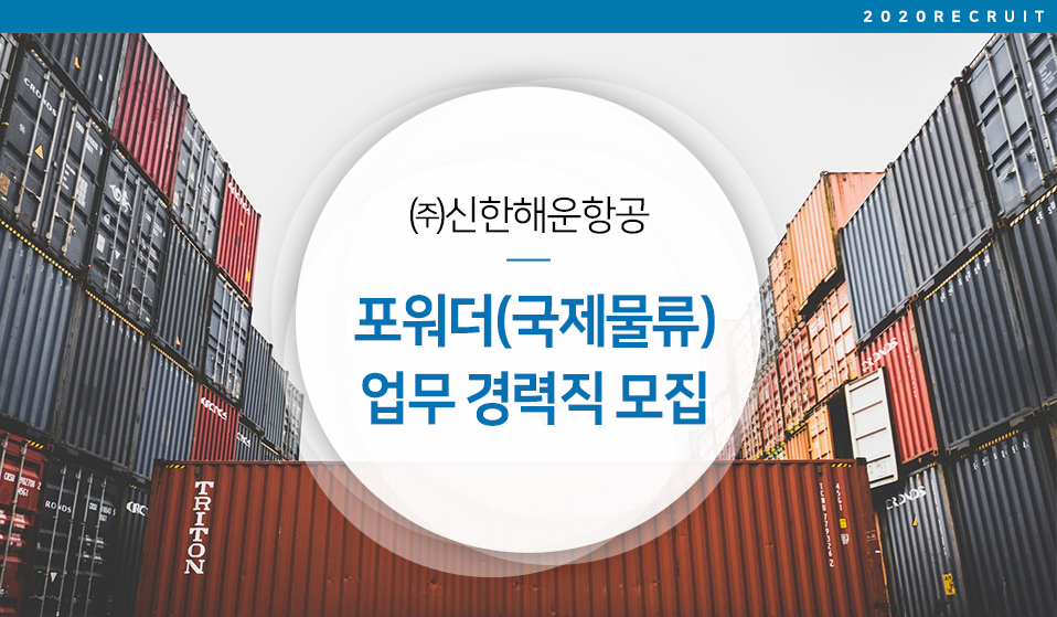 ㈜신한해운항공 포워더(국제물류) 업무 경력직 모집