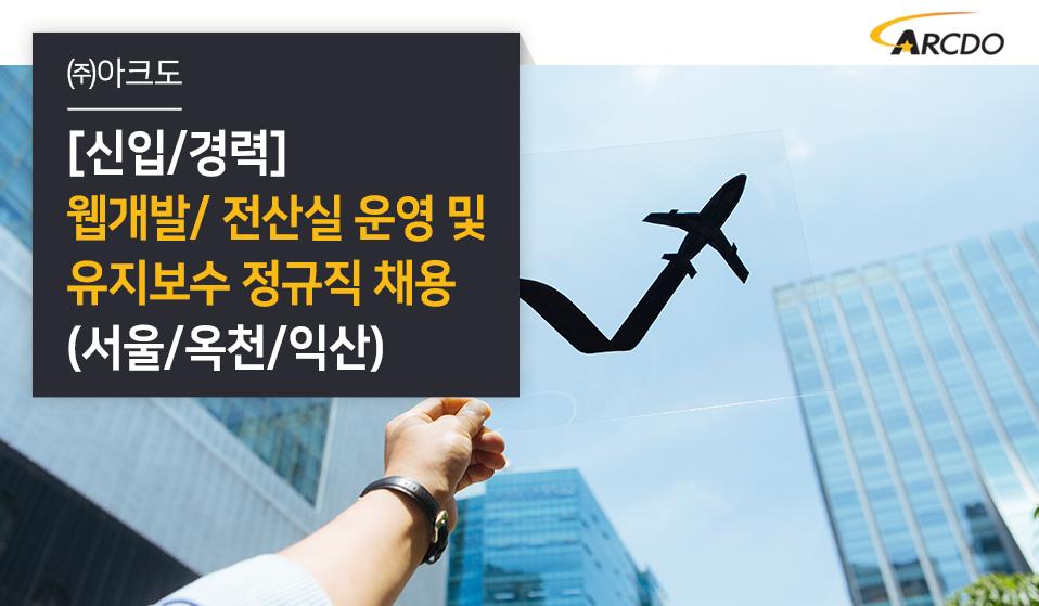 ㈜아크도 [신입/경력] 웹개발/ 전산실 운영 및 유지보수 정규직 채용(서울/옥천/익산)
