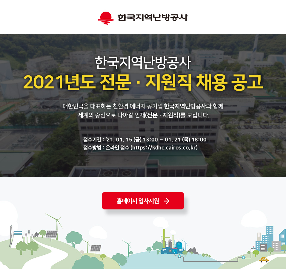 한국지역난방공사 채용공고