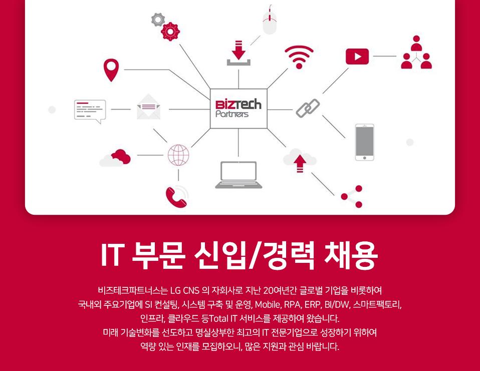 ㈜비즈테크파트너스 IT 부문 신입/경력 채용