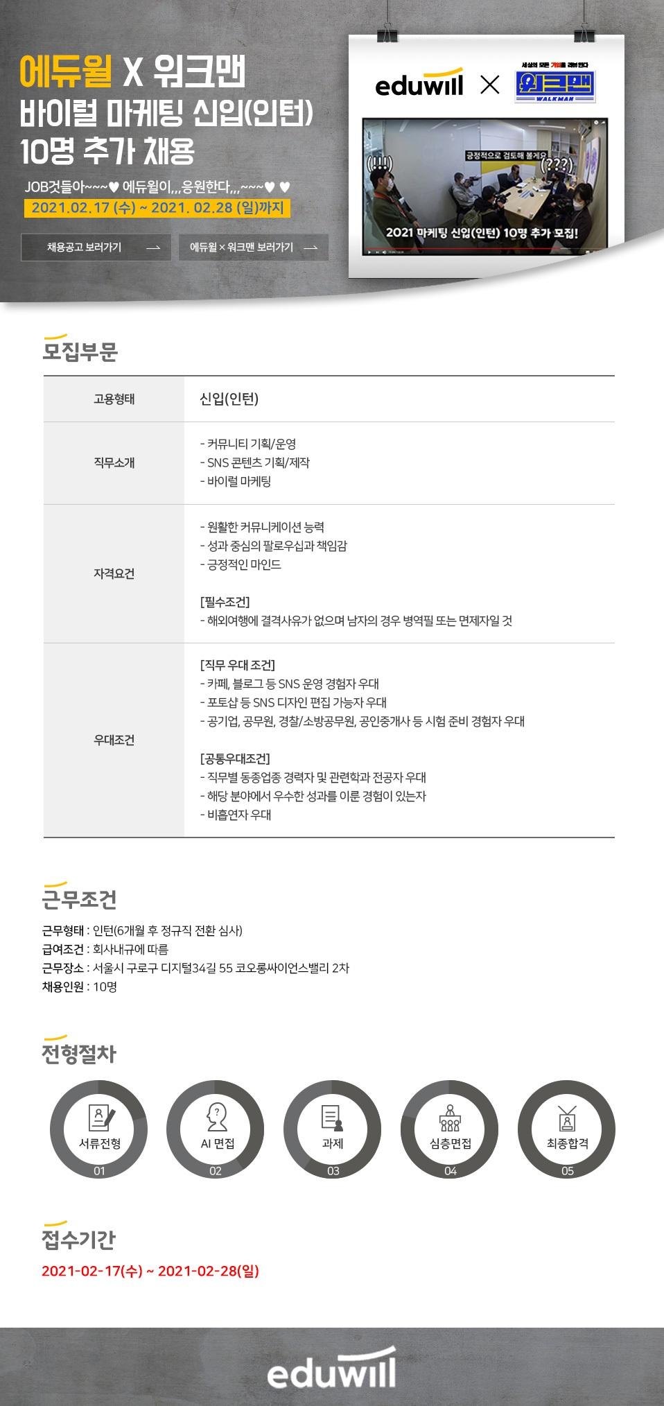 에듀윌 x 워크맨 바이럴 마케팅 신입(인턴) 10명 추가 채용