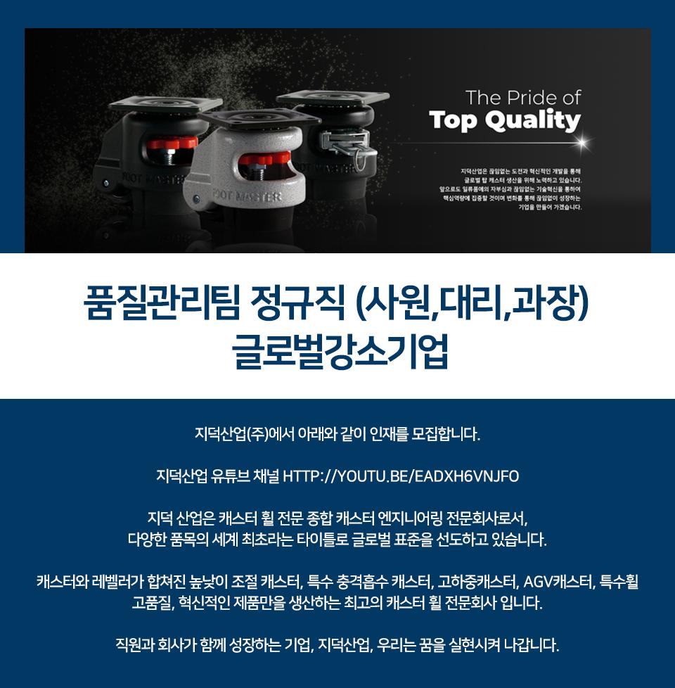 품질관리팀 정규직