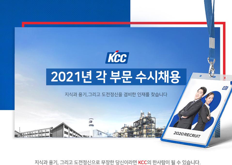 ㈜케이씨씨 2021년 각 부문 수시 채용
