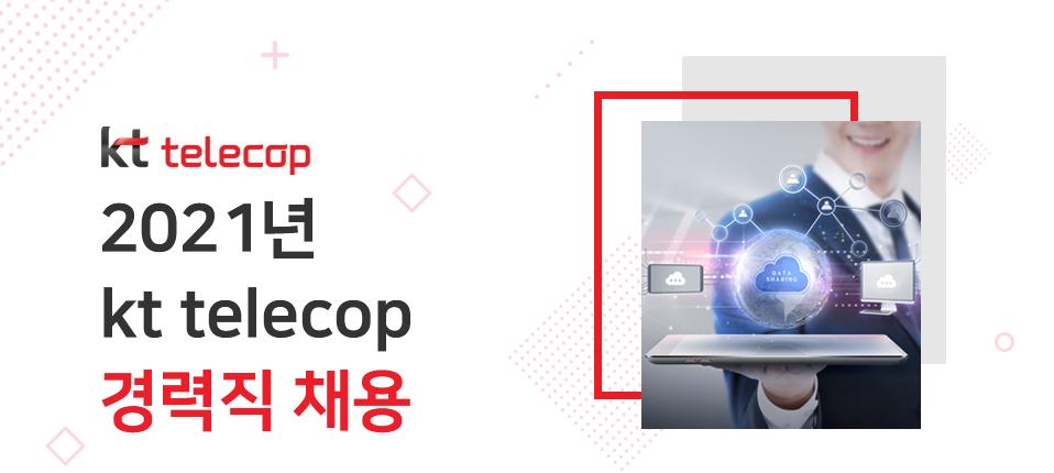 케이티텔레캅㈜ 2021년 kt telecop 경력직 채용