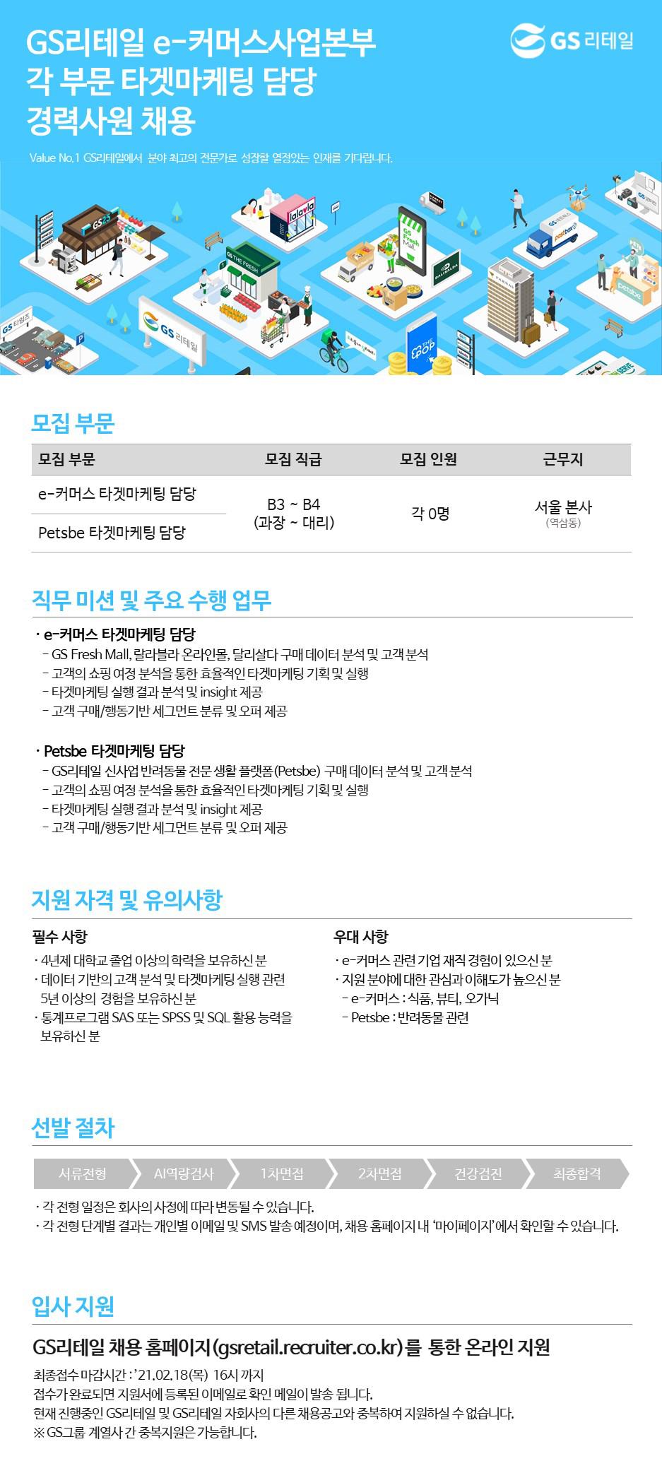 ㈜GS리테일 e-커머스사업본부 각 부문 타겟마케팅 담당 경력사원 채용