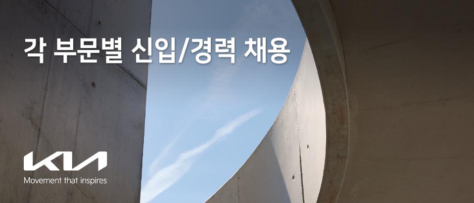 기아자동차㈜ 각 부문별 신입/경력 채용