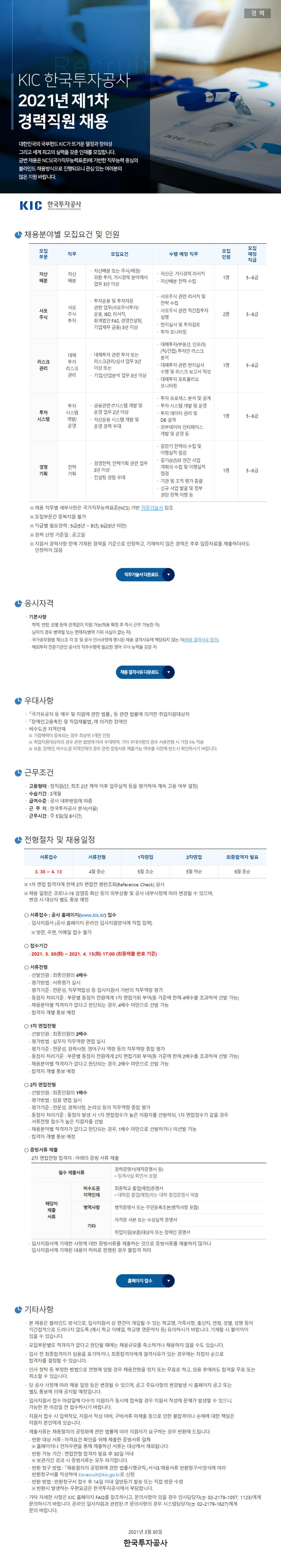 한국투자공사 이미지