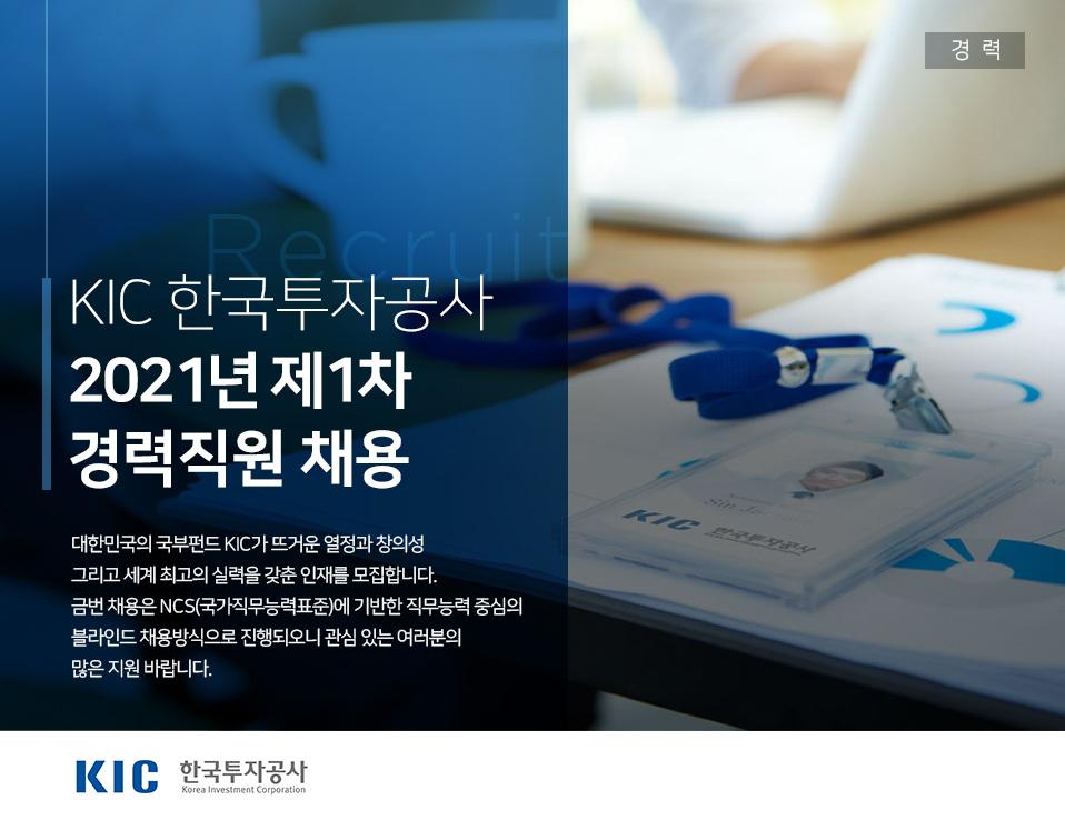 2019년 제2차 경력직원 채용안내
