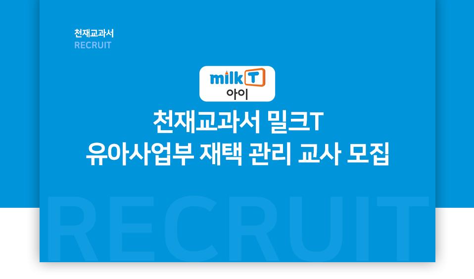 천재교과서 밀크T 유아사업부 재택 관리 교사 모집