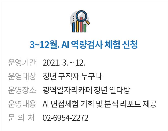 3~12월. AI 역량검사 체험 신청