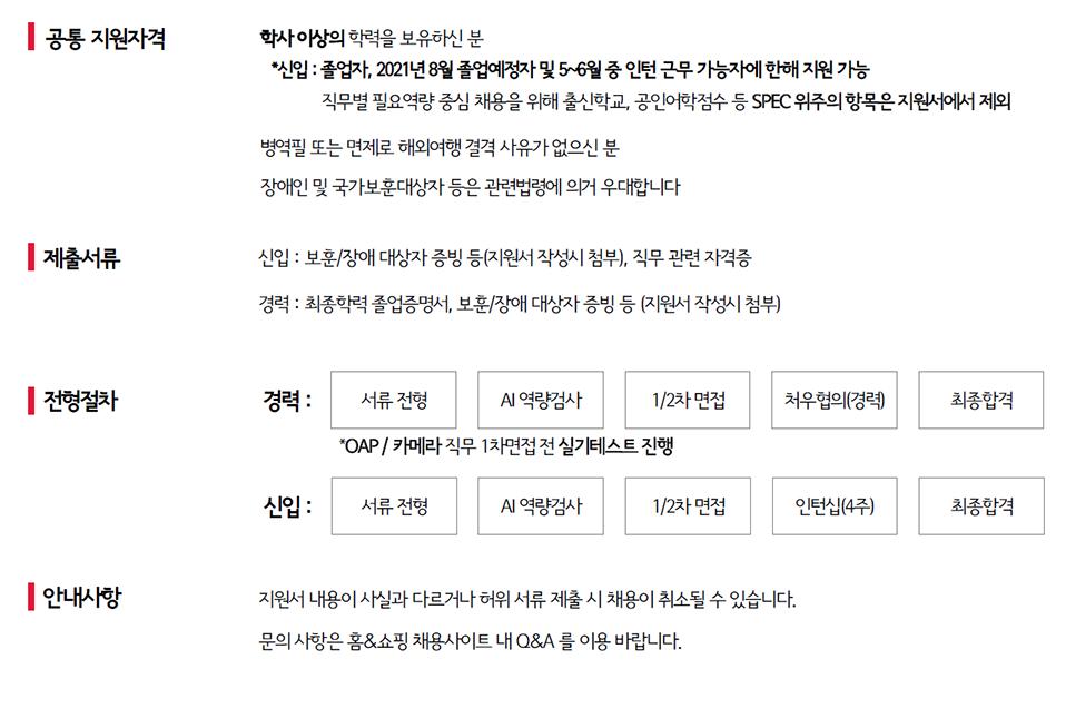 ㈜홈앤쇼핑 경력/신입 수시채용