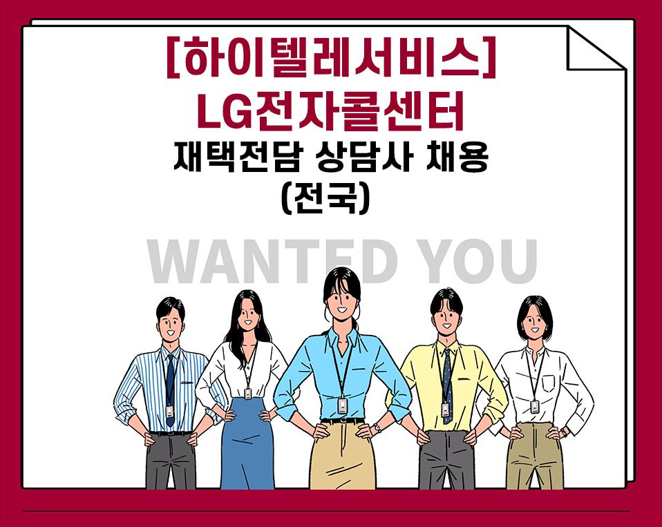 LG전자 콜센터 전문상담 컨설턴트 전역장교 공채 모집