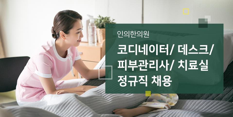 인의한의원 코디네이터/ 데스크/ 피부관리사/ 치료실 정규직 채용