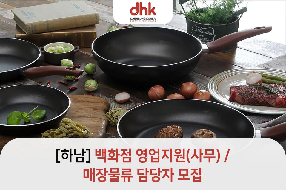 대흥코리아㈜ [하남] 백화점 영업지원(사무) / 매장물류 담당자 모집