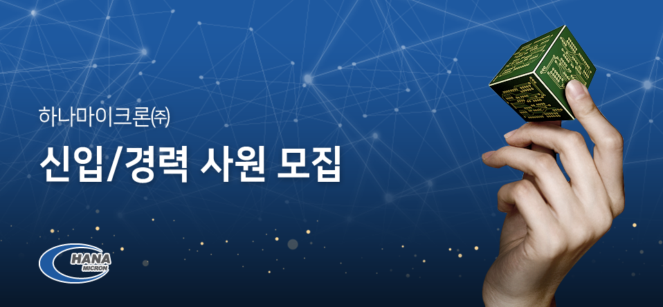 하나마이크론㈜ 신입/경력 사원 모집