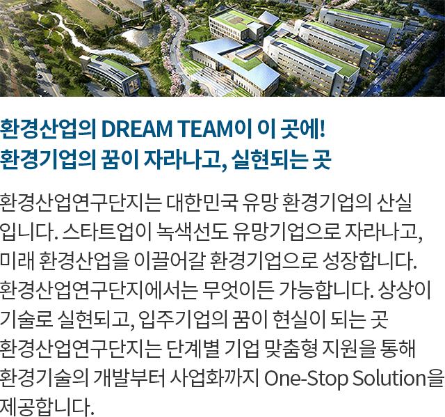 환경산업연구단지 소개