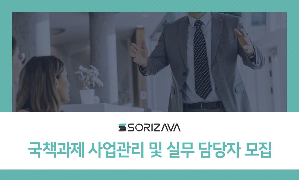 ㈜소리자바 국책과제 사업관리 및 실무 담당자 모집