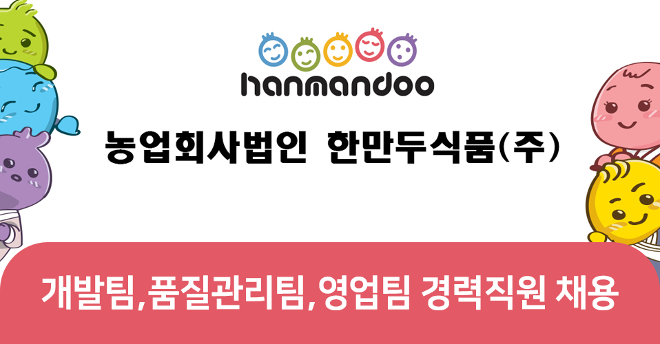 농업회사법인 한만두식품㈜ 개발팀,품질관리팀,영업팀 경력직원 채용