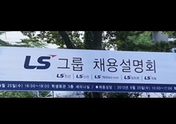 (주)LS