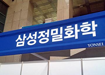 롯데정밀화학(주)