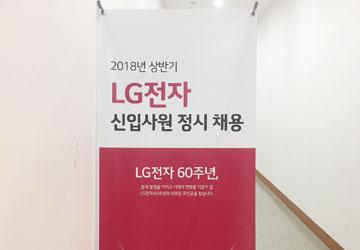 LG전자(주)