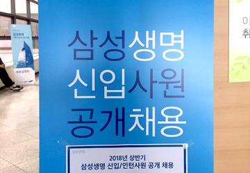 삼성생명보험(주)