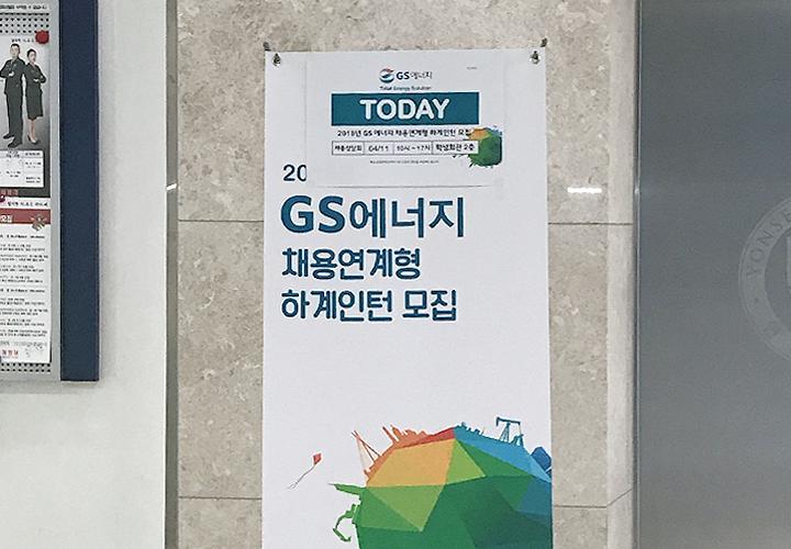 GS에너지(주)