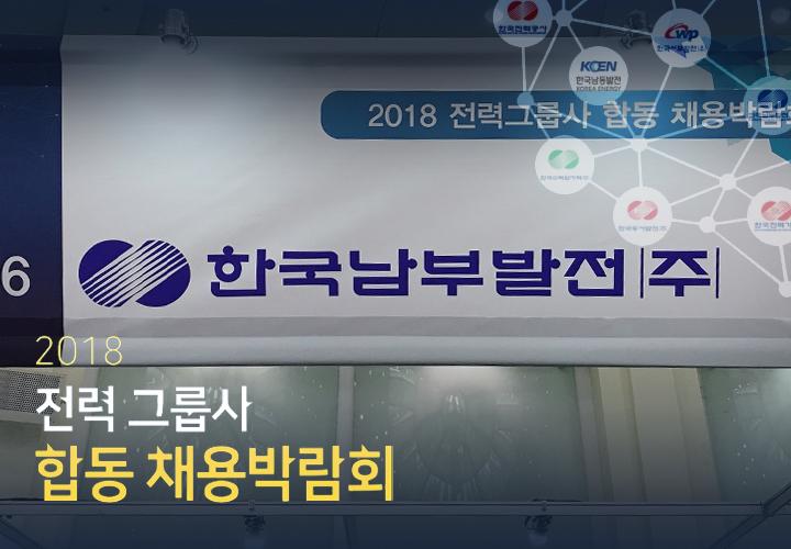 한국남부발전(주)