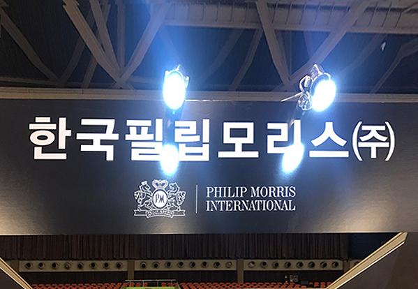 한국필립모리스(주)
