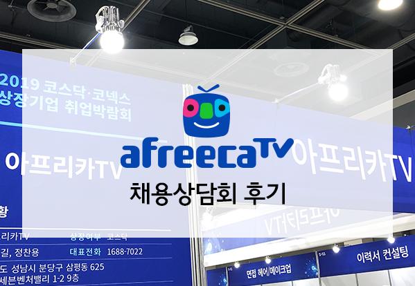 (주)아프리카TV